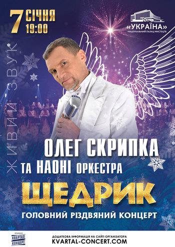 Олег Скрипка и НАОНИ. Рождественский концерт Щедрик
