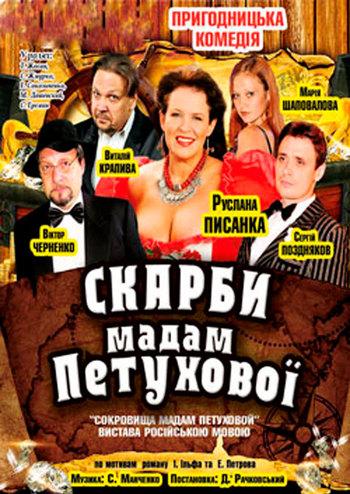 Сокровища мадам  Петуховой