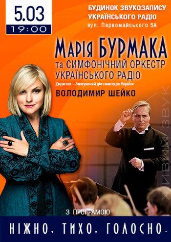 Мария Бурмака с симфоническим оркестром