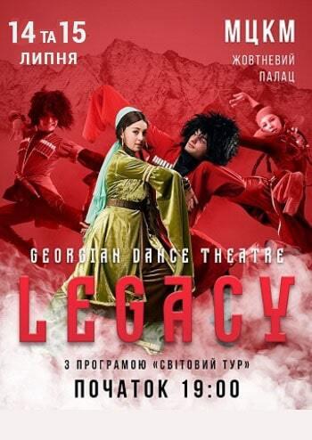 Legacy. Світовий тур «The Flying Georgian New»