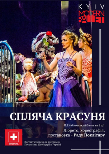 Спляча красуня. Київ Модерн-балет Раду Поклітару