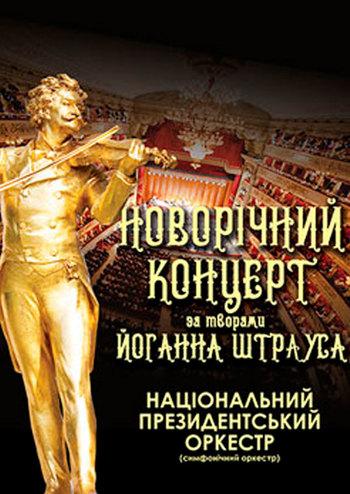 Штраус концерт. Національний президентський оркестр