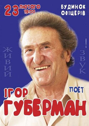 Игорь Губерман. Творческий вечер