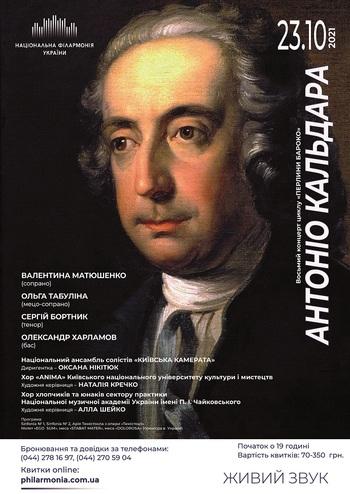 Перлини бароко - Антоніо Кальдара (1670-1736)