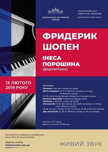 Фридерик Шопен. Інеса Порошина (фортепіано)