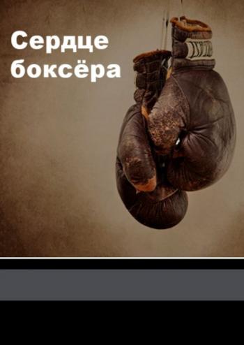 Сердце боксёра