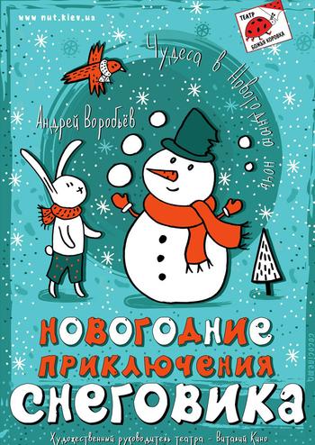 Новогодние приключения снеговика