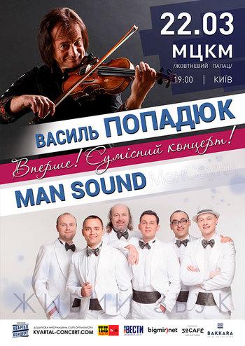 Василь Попадюк та ManSound