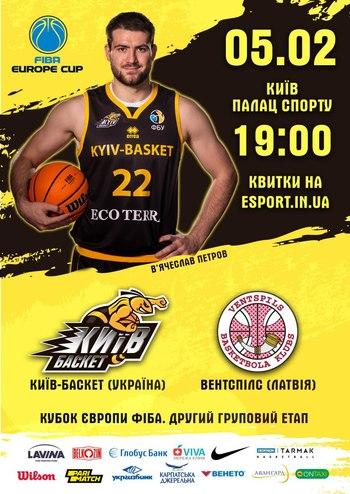 БК Киев-Баскет (Украина) - БК Вентспилс (Латвия)