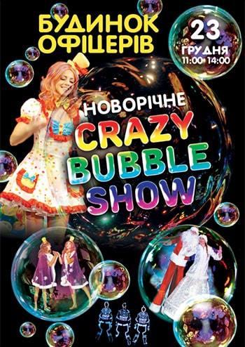 Волшебная планета мыльных пузырей