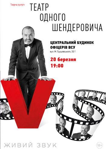 Театр одного Шнедеровича
