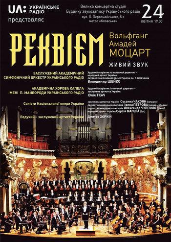 В.А. Моцарт. Реквієм