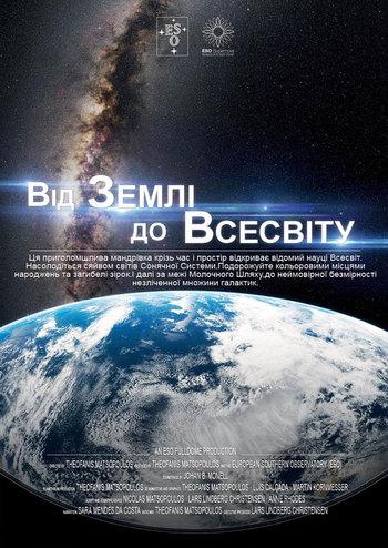 От Земли до Вселенной. Путешествие к центру Млечного Пути