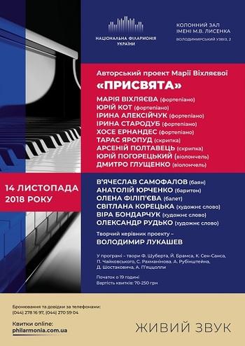 Присвята. Марія Віхляєва (фортепіано)