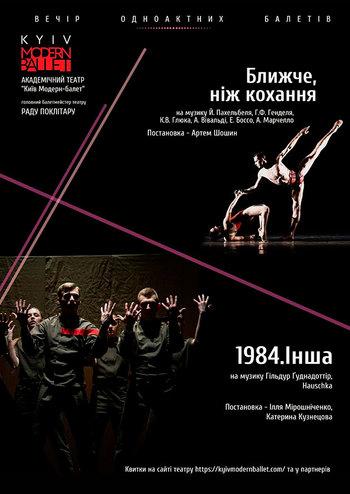 Kyiv Modern Ballet. Ближче, ніж кохання / 1984. Інша