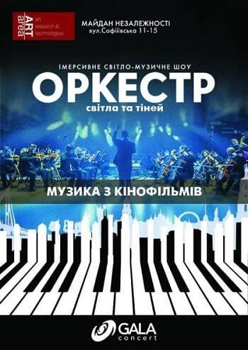 Оркестрове шоу Cinematic Symphony