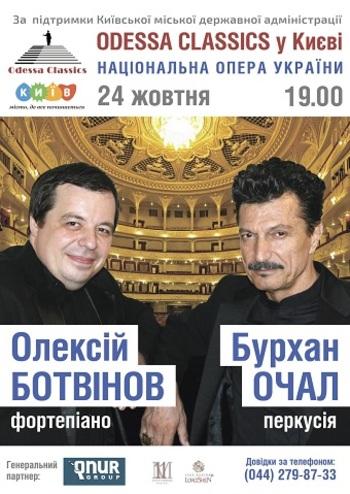 Олексій Ботвінов та Бархан Очал. Перезавантаження-2