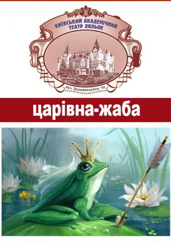 Царівна - жаба