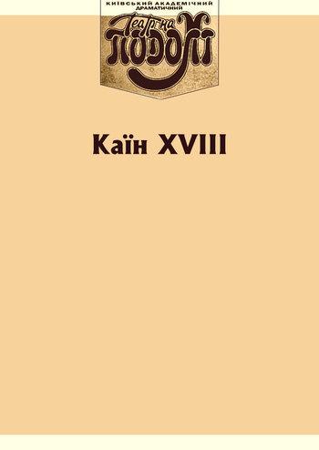 Каїн XVIII