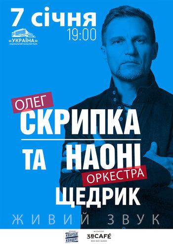 Олег Скрипка та оркестр НАОНІ. Різдвяний концерт