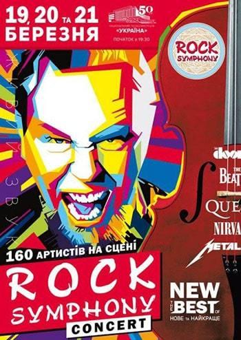 Rock Symphony. Новая программа