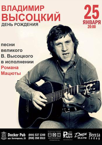 Роман Мацюта День Рождения Владимира Высоцкого