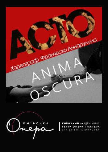Anima Oscura (Темна душа) / Аcto