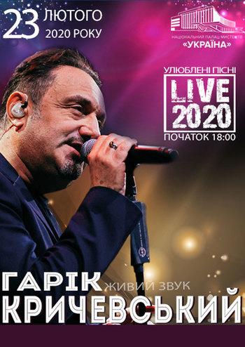 Гарик Кричевский. Любимые песни. Live 2020