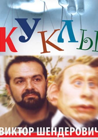 Виктор Шендерович. Куклы