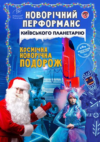 Новорічний перформанс - Космічна Новорічна подорож