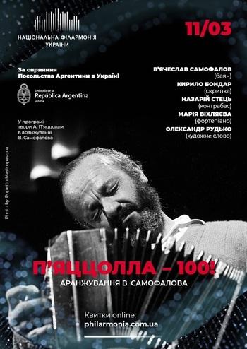 П'яццолла – 100 ! В'ячеслав Самофалов (баян)