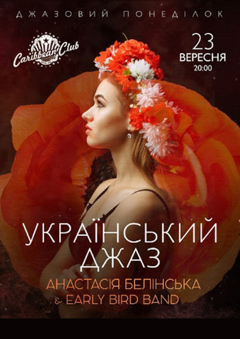 Український джаз