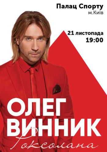 Олег Винник. Тур 2019 Роксолана