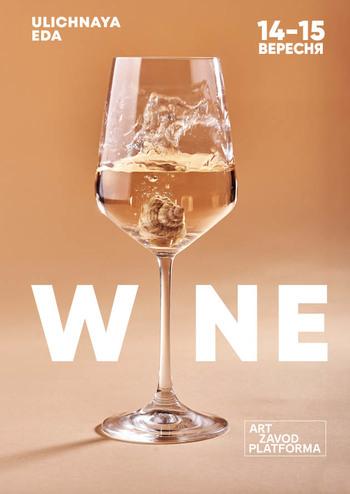 Ulichnaya Eda | Wine