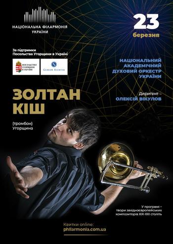 Золтан Кіш (тромбон) Угорщина