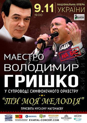 Владимир Гришко. Ты моя мелодия
