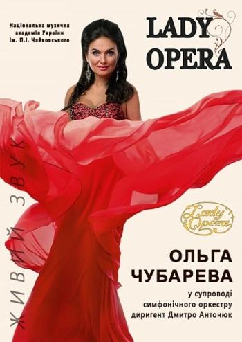 Lady Opera Ольга Чубарева