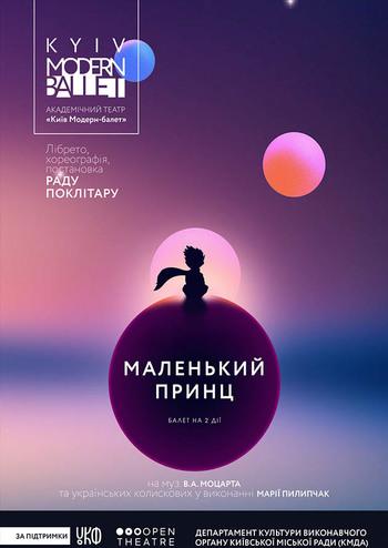 Kyiv Modern Ballet. Маленький принц. Pаду Поклитару