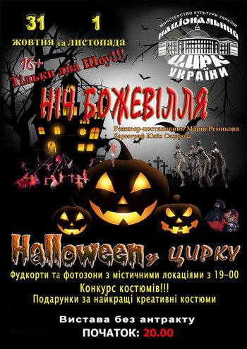 Halloween в цирке