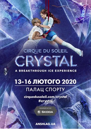 Cirque du Soleil - Цирк дю Солей