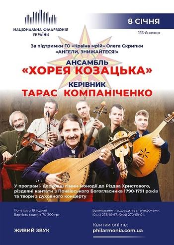 Ансамбль «Хорея Козацька»