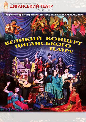 Відкриття театрального сезону - святковий концерт