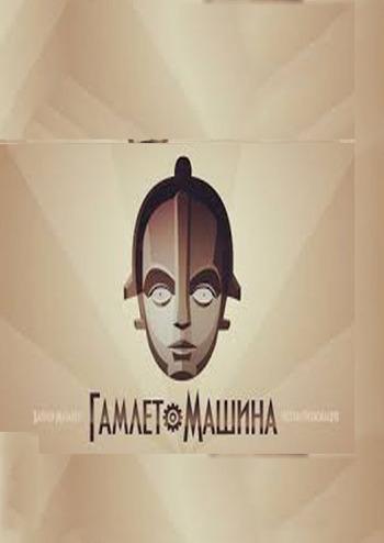 Гамлет-машина