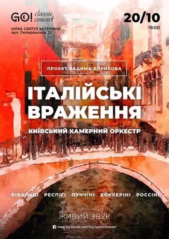 Італійські враження - Київський камерний концерт