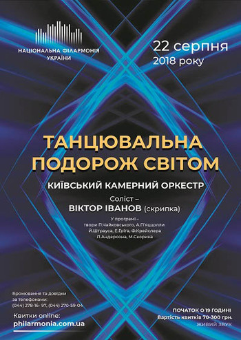 Танцювальна подорож світом. Київський камерний оркестр
