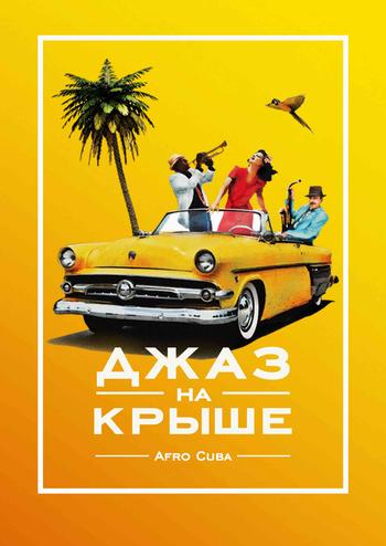 Джаз на крыше. Afro Cuba