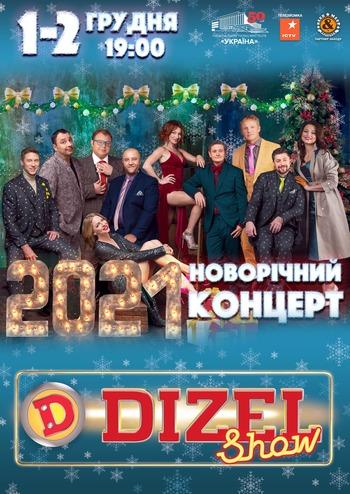 Дизель Шоу. Новогодний концерт