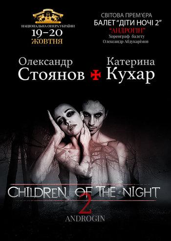 Дети ночи. Послеполуденный сон