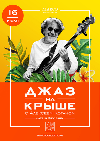 Джаз на Крыше с Алексеем Коганом