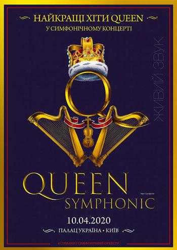 Симфонический Queen